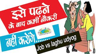 job vs business | self employed | laghu udyog | gharelu udyog;