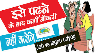 Job vs laghu udyog नौकरी से नफरत करोंगे इसे पढ़ने के बाद