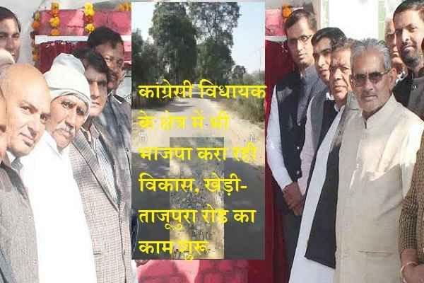 bja-leader-devender-chaudhary-started-kheri-tajupura-road-tigaon