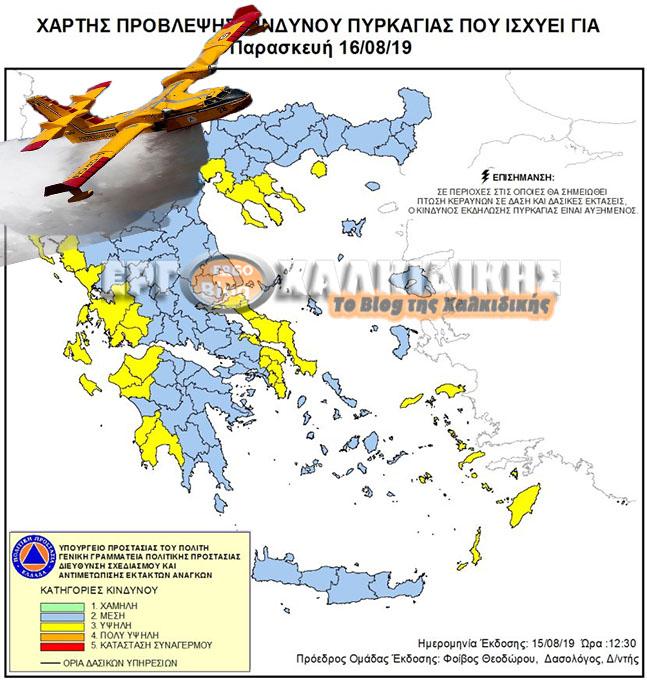 Υψηλός κίνδυνος εκδήλωσης πυρκαγιάς και την Παρασκευή για τον Νομό Χαλκιδικής