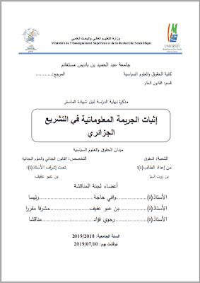مذكرة ماستر: إثبات الجريمة المعلوماتية في التشريع الجزائري PDF