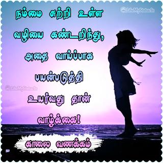 Kaalai Vanakkam Image