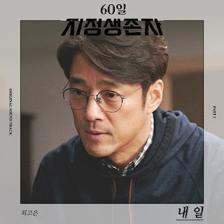[Single] Gonne Choi - Designated Survivor 60 Days OST Part.2 full album zip rar 320kbps