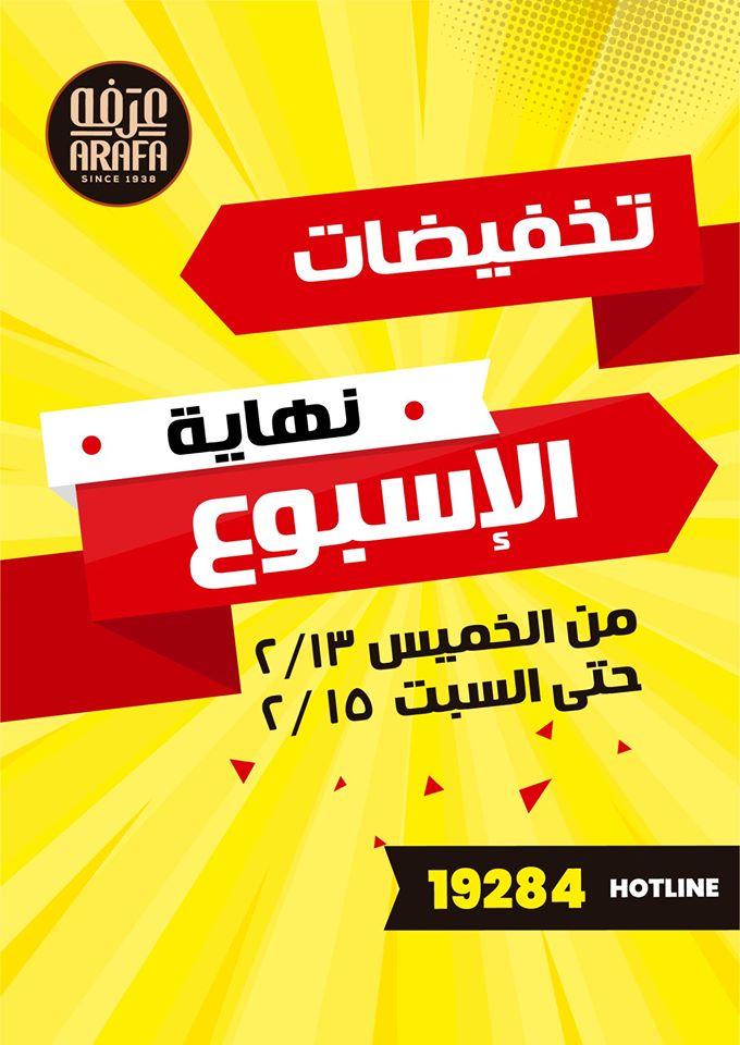 عروض عرفة اخوان الفيوم من 13 فبراير حتى 15 فبراير 2020 نهاية الاسبوع