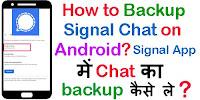 Signal App में Chat का Backup कैसे ले?