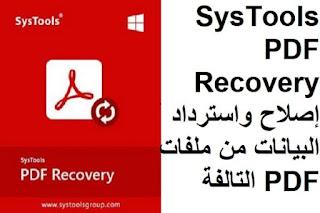 SysTools PDF Recovery 1-1 إصلاح واسترداد البيانات من ملفات PDF التالفة