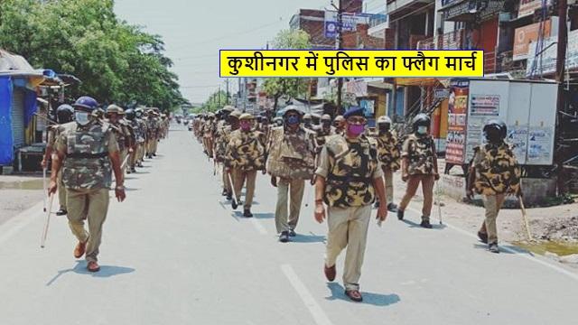 कुशीनगर में COVID-19 के लॉकडाउन के दौरान पुलिस का फ्लैग मार्च