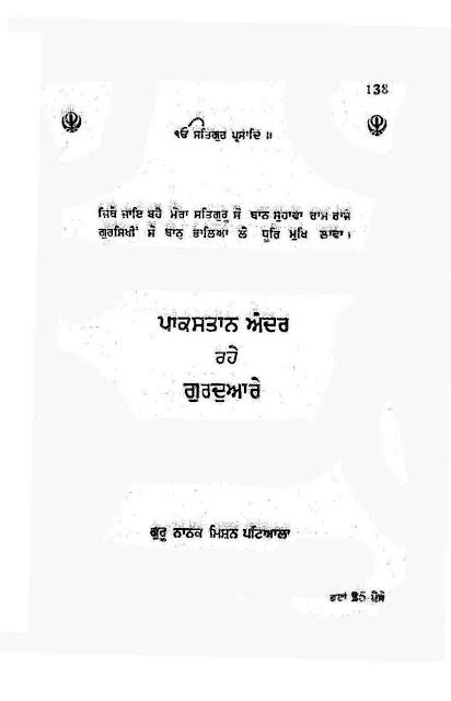 http://sikhdigitallibrary.blogspot.com/2017/08/pakistan-andar-rahe-gurudware-tract-no.html