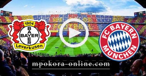 مشاهدة مباراة بايرن ميونخ وباير ليفركوزن بث مباشر كورة اون لاين 20-04-2021 الدوري الألماني
