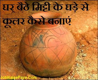 Make a clay pot cooler at home
