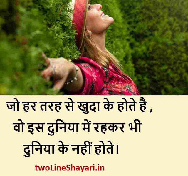 beautiful quotes on life in hindi with images, beautiful quotes on life pictures, beautiful quotes on happiness with images