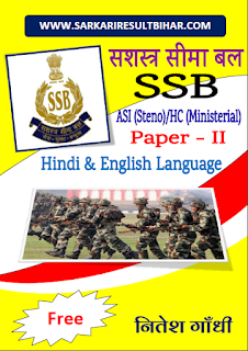 [PDF] - SSB ASI/HCM PAPER - II BOOK PDF DOWNLOAD FREE | HOW TO GET SSB PAPER II BOOK