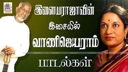 Ilaiyaraja Vani Jayaram Hits