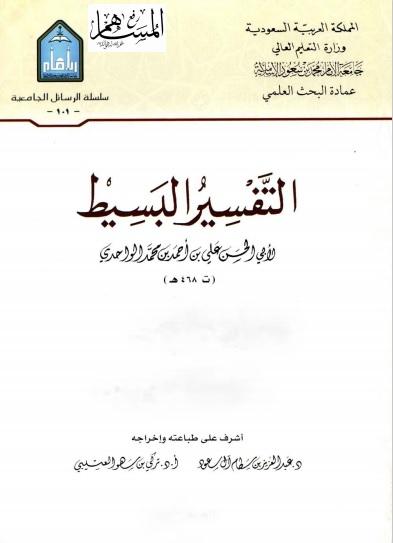 kitab tafsir al wahidi - tafsir al-basith lengkap