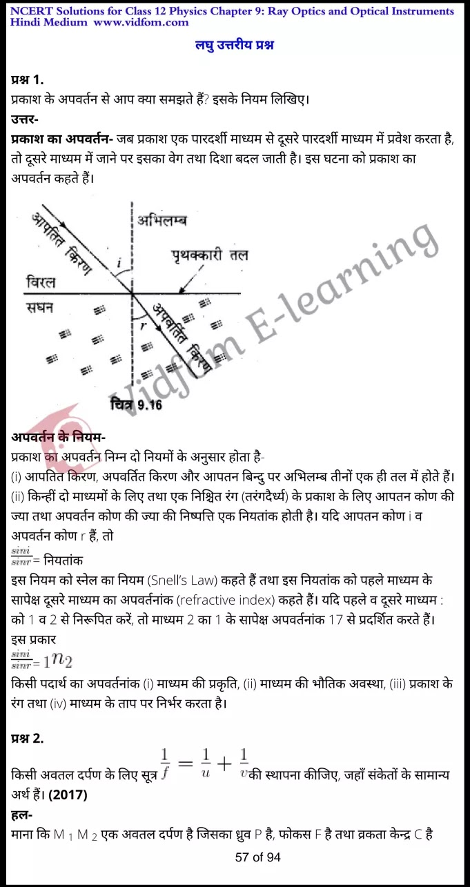 class 12 physics chapter 9 light hindi medium 57
