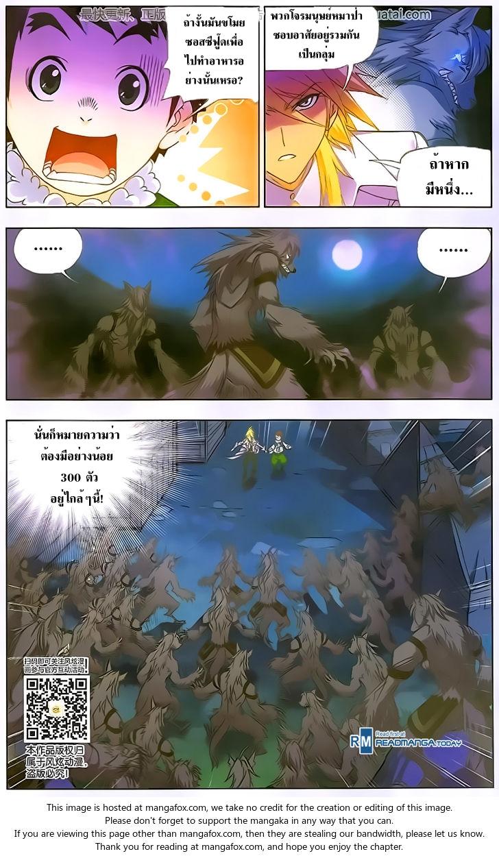 อ่านการ์ตูน Douluo Dalu 182 ภาพที่ 16