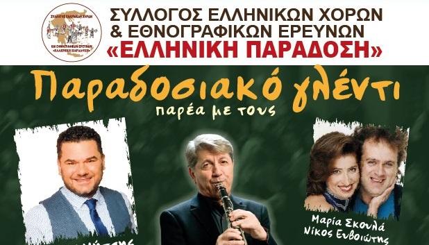 """Το μεγάλο ετήσιο γλέντι του συλλόγου """"Ελληνική Παράδοση"""" με ήχους παραδοσιακούς!!!"""