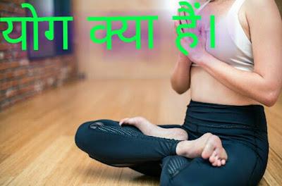 योगा क्या है। (what is yoga in hindi)