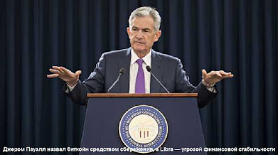 Джером Пауэлл назвал биткойн средством сбережения, а Libra — угрозой финансовой стабильности