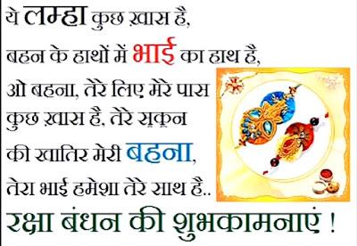 Happy Rakhsha bandhan images