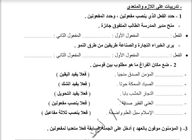 مذكرة قواعد لغة عربية الصف العاشر الفصل الثاني