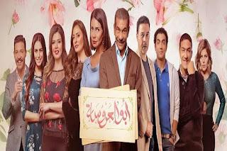 مواعيد عرض مسلسل أبو العروسة الجزء الثاني وقنوات العرض