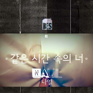 Naul You From the Same Time English Translation Lyrics