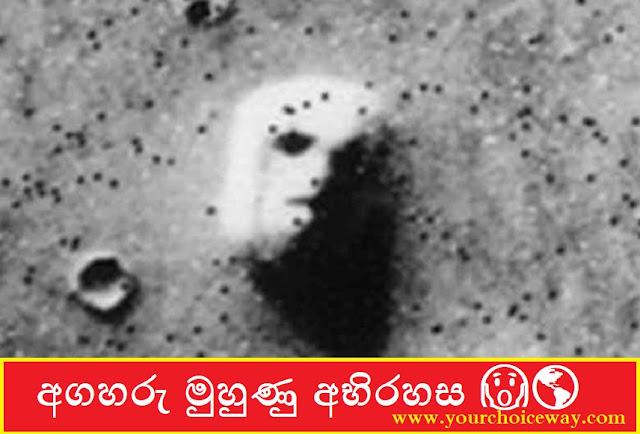 අගහරු මුහුණු අභිරහස 😱🌎 (The Mystery Of Mars Faces)