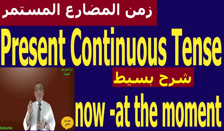 شرح زمن المضارع المستمر | شرح قواعد اللغة الانجليزية | Present Continuous Tense بدون مدرس