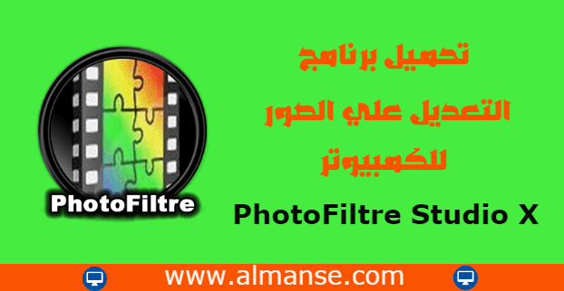 Download PhotoFiltre Studio X