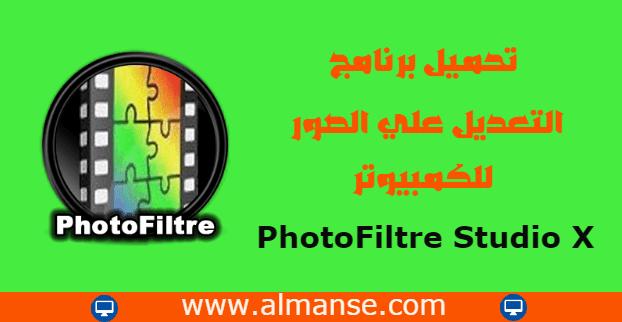 Download PhotoFiltre Studio X