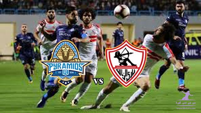 موعد مباراة الزمالك وبيراميدز في الدوري المصري والقنوات الناقلة