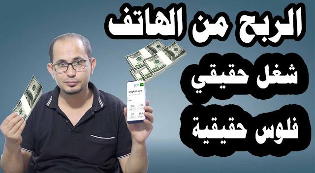 الربح من الانترنت عبر الهاتف , طريقك الوحيد لجنيى المال من الهاتف