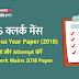 IBPS क्लर्क मेंस Previous Year Paper (2018): डाउनलोड और Attempt करें IBPS Clerk Mains 2018 Paper