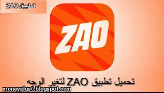 https://moneyplus0.blogspot.com/2019/09/zao-app.html