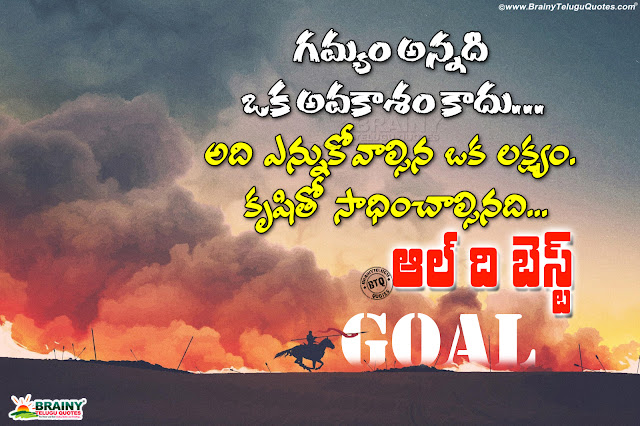 telugu quotes, all the best most inspirational quotes, best all the best messages