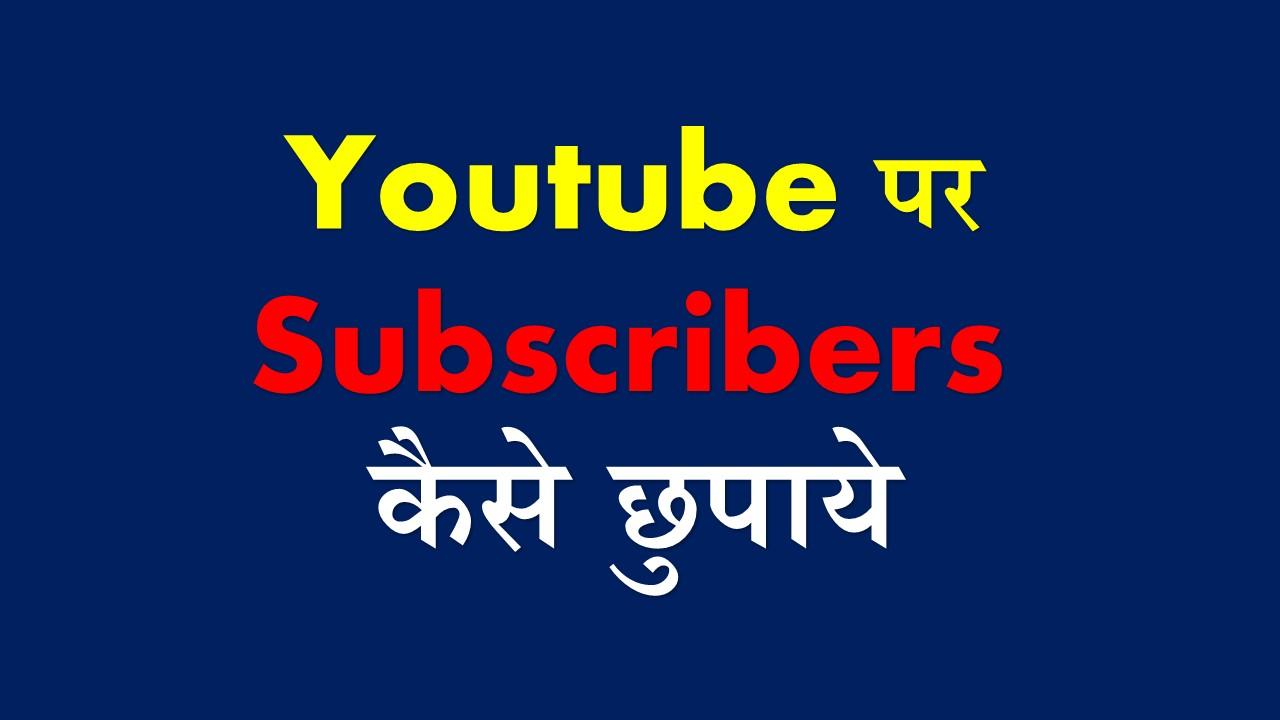 YouTube per subscribers kaise chupaye