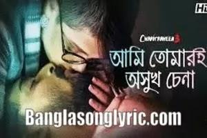 Ami Tomari Oshukh Chena Lyrics