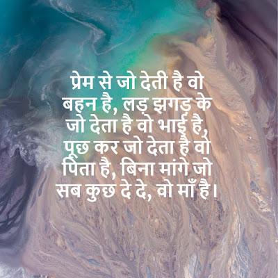 Happy Status In Hindi | हैप्पी स्टेटस हिंदी में | LifeQuoteses