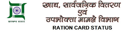 Aahar_Jharkhand_Ration_card_Beneficiary_Search_online