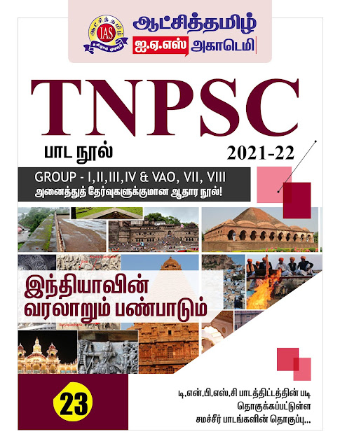 TNPSC பாடநூல் 23 - ஆட்சித்தமிழ் IAS ACADEMY
