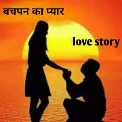 Love story in hindi | बचपन का प्यार मिला कैसे love stories hindi