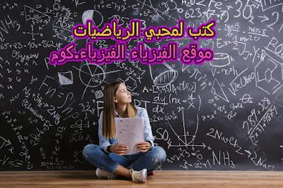 كتب لمحبي الرياضيات pdf