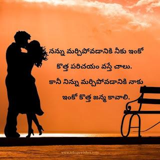 love quotes telugu  romantic