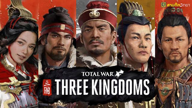 ขุนพลง่อก๊ก Total War: THREE KINGDOMS