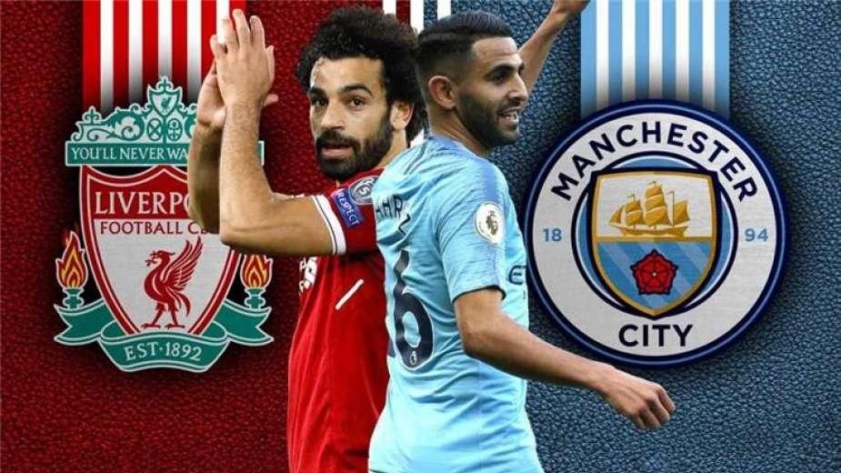 بث مباشر مباراة ليفربول ضد مانشستر سيتي اليوم