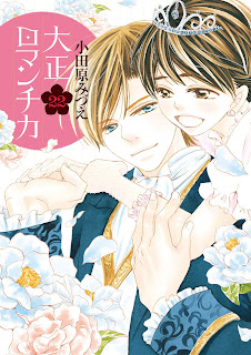 大正ロマンチカ Taishou Romantica free download