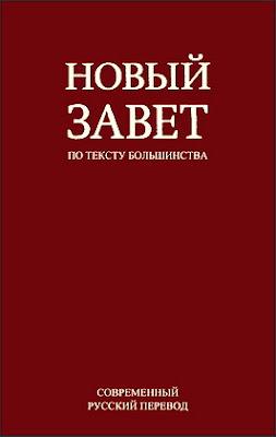 основа перевода Нового Завета РПЦ