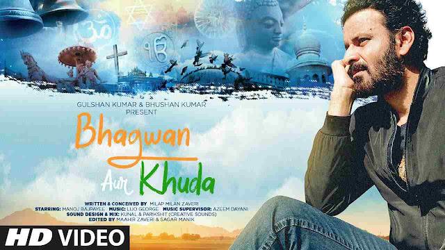 Bhagwan Aur Khuda Song Lyrics-Manoj Bajpayee