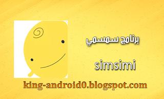 https://king-android0.blogspot.com/2019/08/simsimi.html